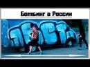 Бомбинг в России ПРОСТО crew Oldschool 2011