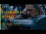 Рекорд Ла-Ла Ленду та укранське фентез  Новини кно #39