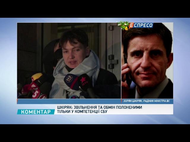 Шкіряк Савченко влаштовує безглузді шоу на користь Путіну