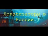 Локализаторы в России.