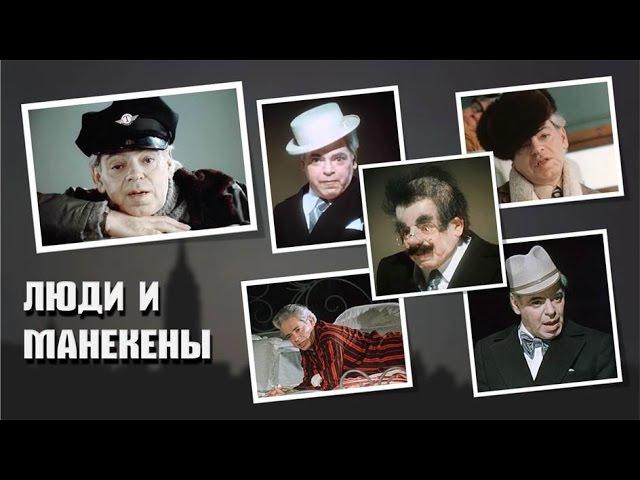 Люди и манекены 1974 3 серия