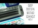Плоттер SCANnCUT 900 от Brother Обзор основных функций плоттера часть 1