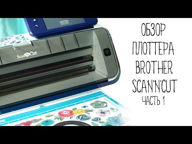 Плоттер SCANnCUT 900 от Brother - Обзор основных функций плоттера, часть 1
