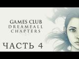 РЕЗА И СУП ● Прохождение игры Dreamfall Chapters: The Longest Journey часть 4
