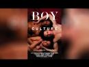 Парни как особая культура (2006) | Boy Culture