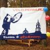 День рождения Velo.Perm.ru 2016