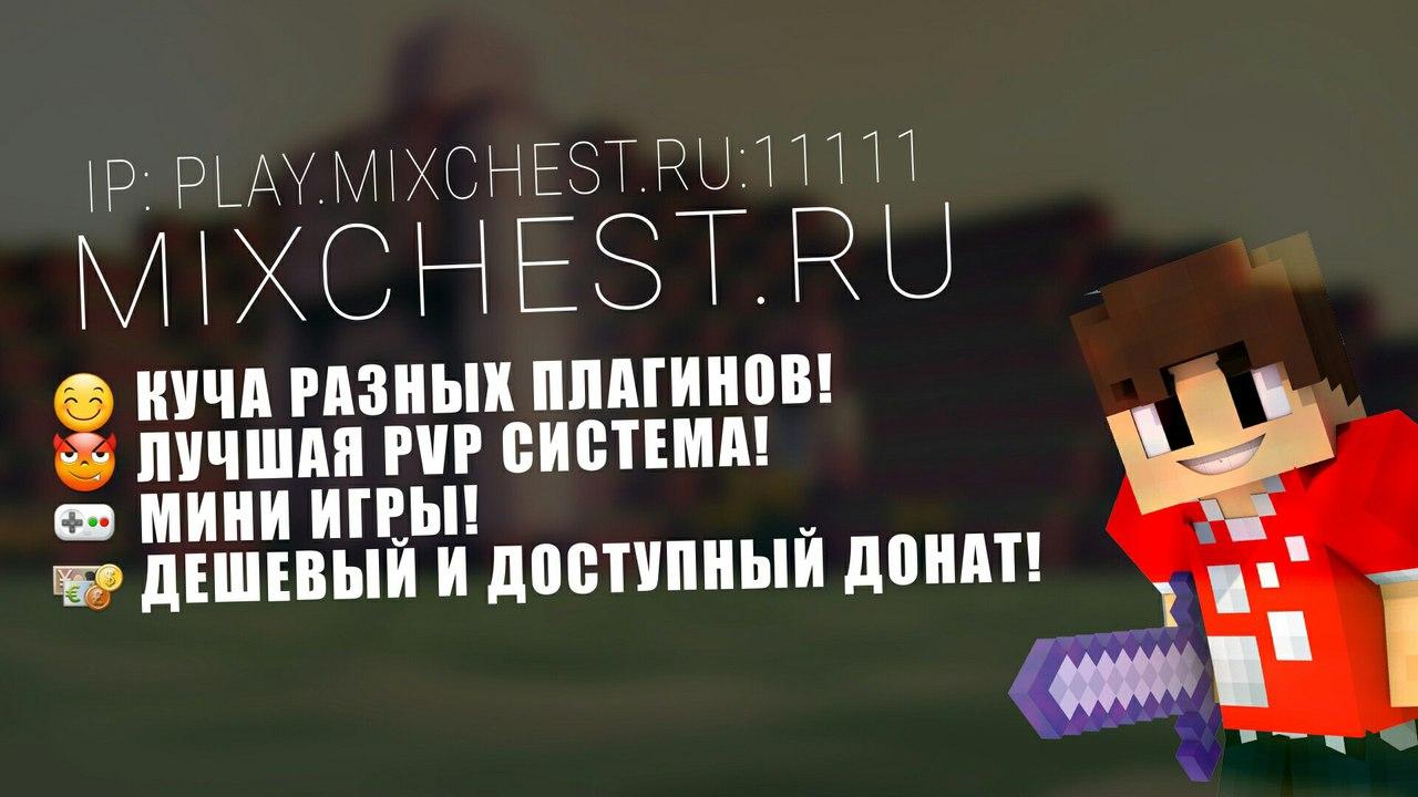MixChest.ru - это Лучший игровой сервер Minecraft PE