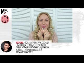 Экспресс-макияж с секундомером (Марина Антонюк - Настя Соляненко)
