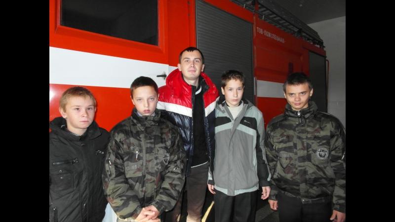 Екскурсія учнів гуртка Дружина юних пожежників