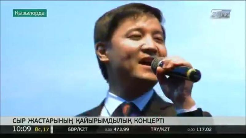 Қызылордалық өнерлі жастар қайырымдылық концерт өткізді