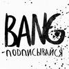 Банда Бэнга | YT