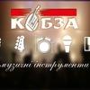 "Музичний магазин ""Кобза"""