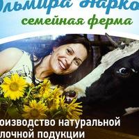 Эльмира Наркова