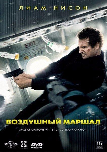 Вoздyшный мaршaл (2014)