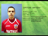Orlov Artem #17