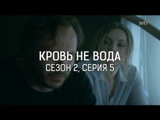 КРОВЬ НЕ ВОДА / СЕЗОН 2, СЕРИЯ 5