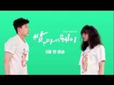 Third Rate My Way Teaser 1 (Kim Ji Won  Park Seo Joon)