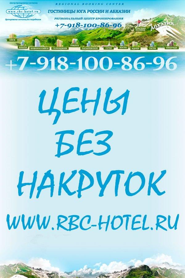 Адлер частный сектор Сочи гостиницы отели, цены на отдых и туры
