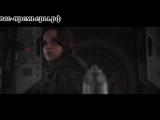Анонс фильма Изгой-1 Звёздные войны. (Обитель зла Последняя глава,Убить Билла)