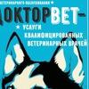 "Ветеринарная клиника ""ДокторВЕТ"" г. Сарапул"