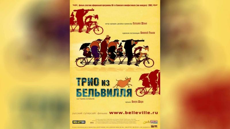 Трио из Бельвилля (2003) | Les triplettes de Belleville