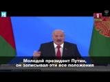 Лукашенко: «Таможенный союз начинался на кухне у Путина»