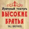 """Уличный театр """"Высокие Братья"""""""