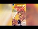 Меч бушидо (1981)   The Bushido Blade