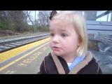 Реакция 3-х летней девочки на поезд.