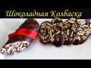 Làm bánh Quy Socola trong 10 phút Hướng dẫn cách làm bánh XÚC XÍCH CHOCOLATE BÁNH QUY SOCOLA