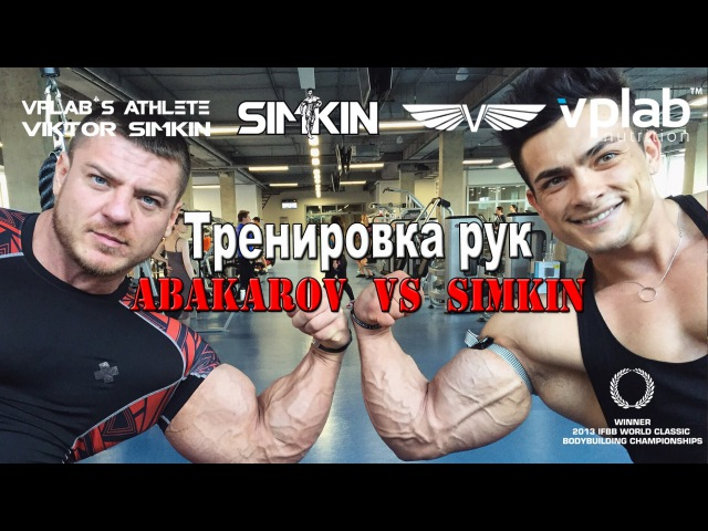 Тренировка РУК. Абакаров vs Симкин