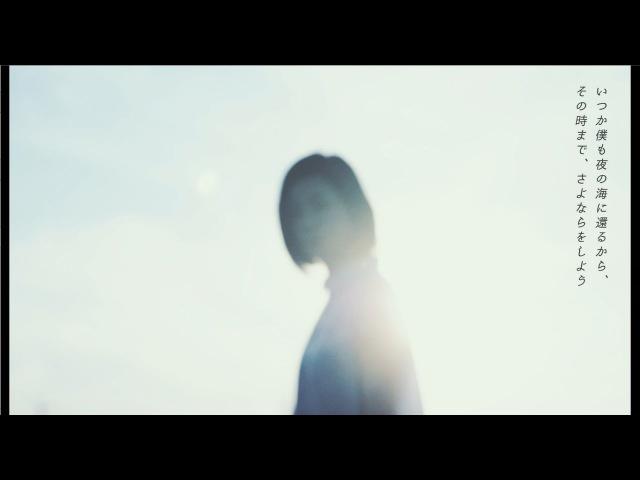 公式MV 君が夜の海に還るまで こんにちは谷田さんfeat 初音ミク