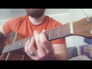 Земфира - Пьяный мачо (guitar)