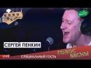 Голос Весны: живой концерт Сергея Пенкина
