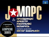 Концерт группы JМорс и Президентского оркестра Республики Беларусь Беларуска ...
