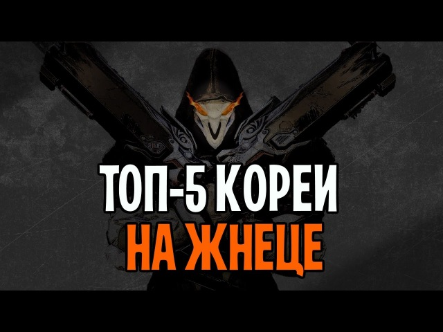 OVERWATCH ЖНЕЦ ГЕЙМПЛЕЙ ТОП 5 КОРЕИ | КОРЕЕЦ НА ЖНЕЦЕ | REAPER TOP 5 KOREAN GAMEPLAY