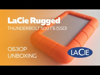 Обзор диска LaCie Rugged SSD 500GB Thunderbolt + КОНКУРС