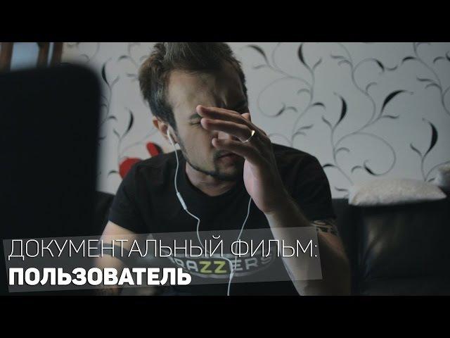 Документальный фильм: Пользователь » Freewka.com - Смотреть онлайн в хорощем качестве