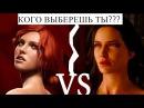 Самый сложный и трудный выбор в жизни! Ведьмак 3 - Геральт, Трисс и Йеннифэр... The Witc...