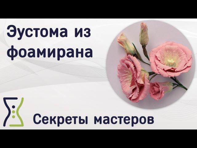 Апалькова Ольга_Эустома из фоамирана. Вебинар по поделкам своими руками. Секреты мастеров