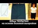 Прямая юбка тюльпан Кроим юбку тюльпан с запахом из джерси на основе базовой вык