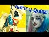 MLP: ООАК - ХАРЛИ КВИНН// MY LITTLE PONY HARLEY QUINN OOAK