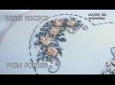 Hand Embroidery Bullion Knot Stitch ВЫШИВКА РОЗЫ РОКОКО