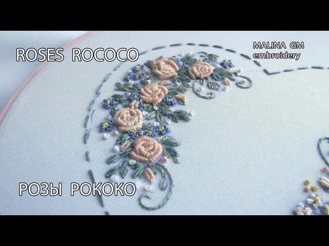 Hand Embroidery Bullion Knot Stitch\ ВЫШИВКА РОЗЫ РОКОКО