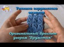 Брумстик крючком. Оригинальный браслет техникой Перуанского вязания.