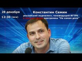 «Как сохранить в человеке человеческое» Константин Семин в прямом эфире «На са ...