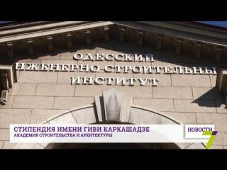 В ОГАСА появилась стипендия им. Каркашадзе