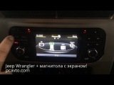 Jeep Wrangler + магнитола с экраном! (pcavto.com)