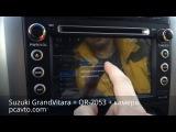 Suzuki GrandVitara + магнитола на Android QR-7053 + камера заднего вида (pcavto.com)