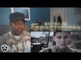 Реакция на трейлер фильма Битва за Севастополь (русская озвучка)